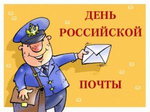 Картинки с днем Российской почты   подборка фото023