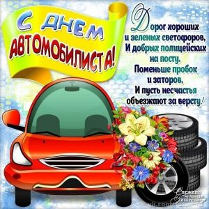 Картинки с днем автомобилиста   подборка025