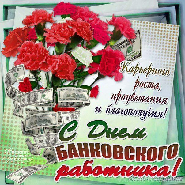Кун открыткалар, открытка для банкиров