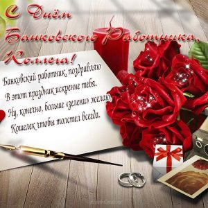 Картинки с днем банковских работников Украины   открытки024