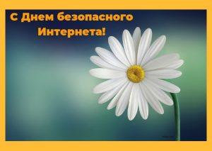 Картинки с днем безопасного интернета   открытки027
