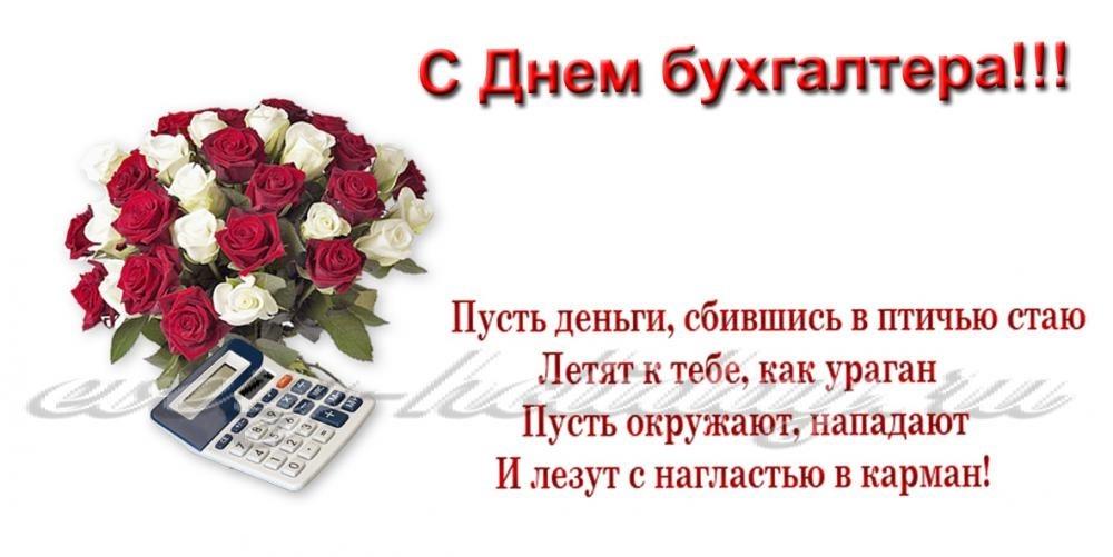 поздравления с днем бухгалтера коллегам короткие открытки