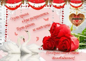 Картинки с днем влюбленных Святого Валентина   красивые открытки020