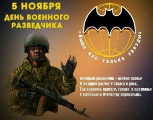 Картинки с днем военного разведчика   открытки021