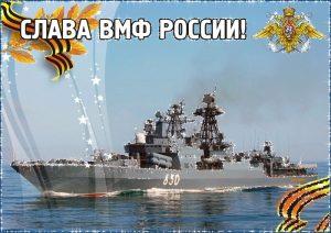 Картинки с днем военно морского флота   открытки021