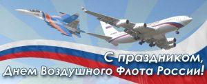 Картинки с днем воздушного флота России   открытки023