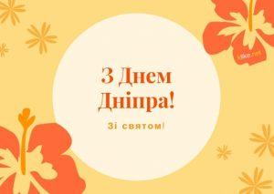 Картинки с днем города Винница   подборка024