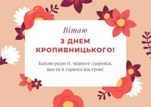 Картинки с днем города Кропивницкого   подборка024