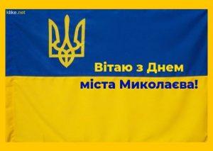 Картинки с днем города Николаев   подборка024