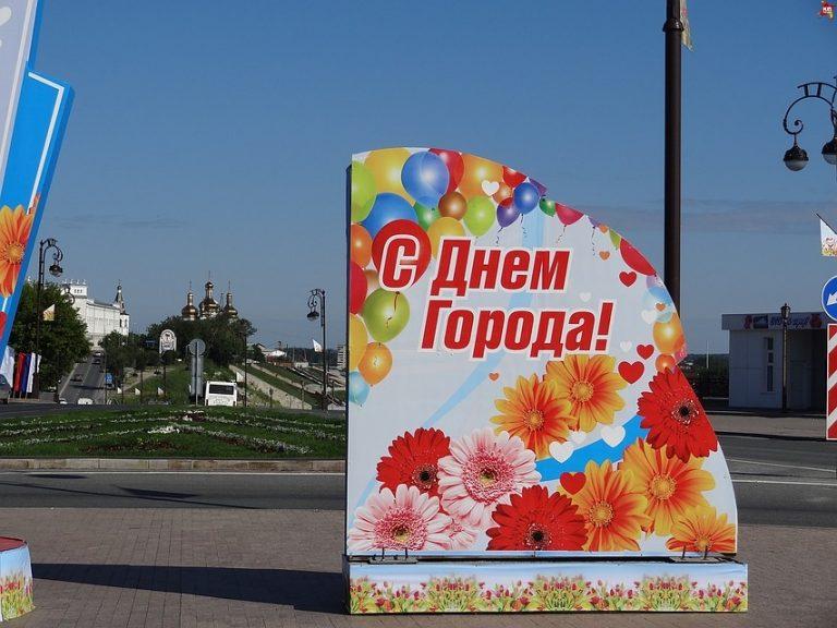 Картинки с поздравлением дня города
