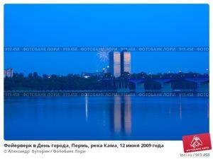 Картинки с днем города Пермь   подборка025