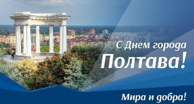Картинки с днем города Полтава   подборка001