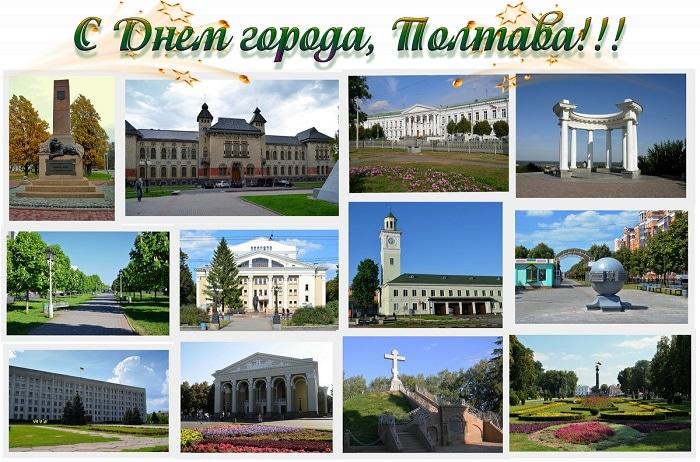 Картинки с днем города Полтава   подборка002