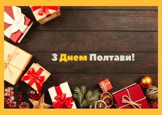 Картинки с днем города Полтава   подборка003