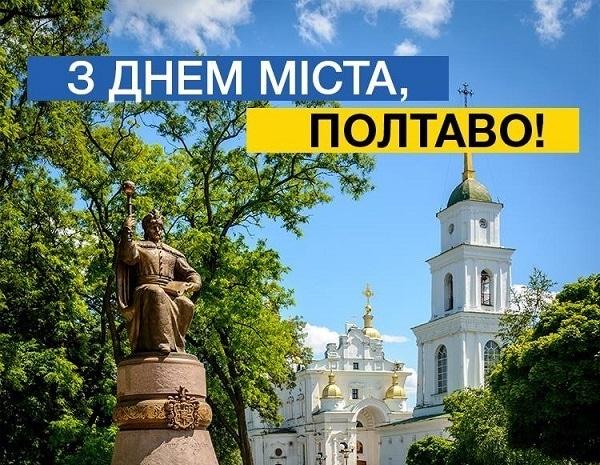 Картинки с днем города Полтава   подборка013