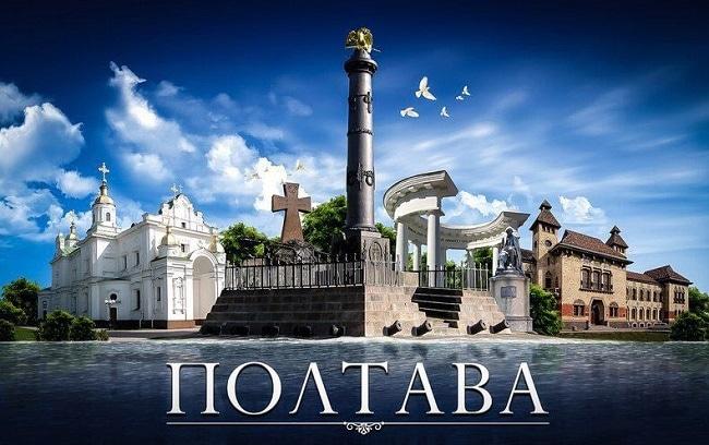 Картинки с днем города Полтава   подборка021