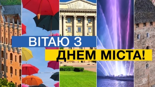 Картинки с днем города Полтава   подборка022
