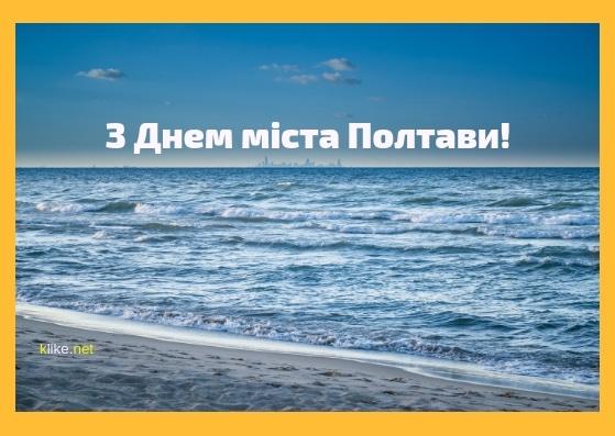 Картинки с днем города Полтава   подборка023