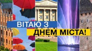 Картинки с днем города Ровно   подборка (27)