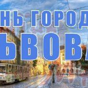 Картинки с днем города Чернигов   подборка022