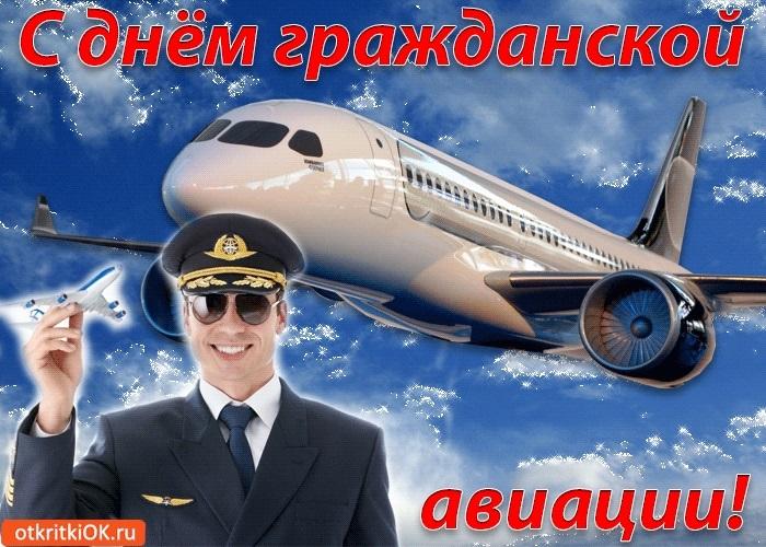 Картинки с днем гражданской авиации   открытки001