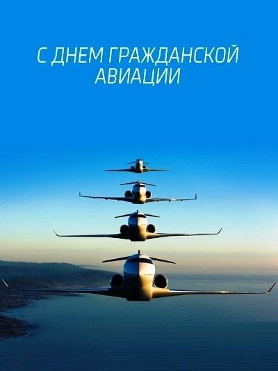 Картинки с днем гражданской авиации   открытки002