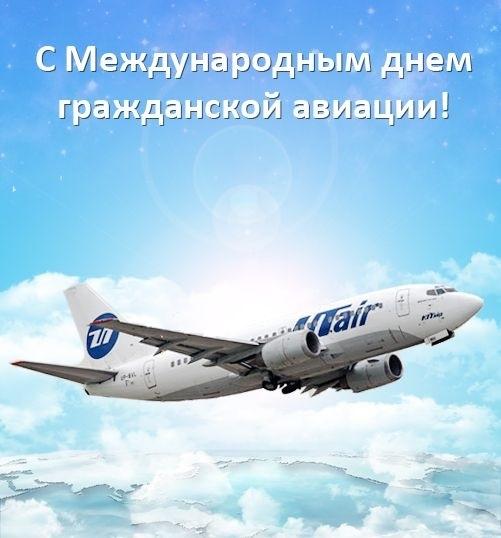 Картинки с днем гражданской авиации   открытки003