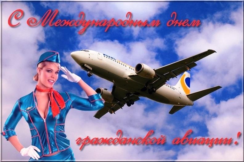 Картинки с днем гражданской авиации   открытки004