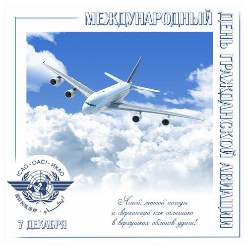Картинки с днем гражданской авиации   открытки005