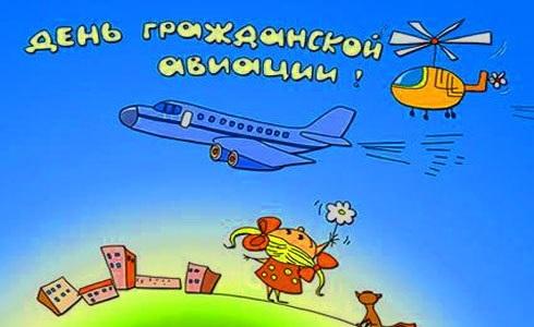 Картинки с днем гражданской авиации   открытки006