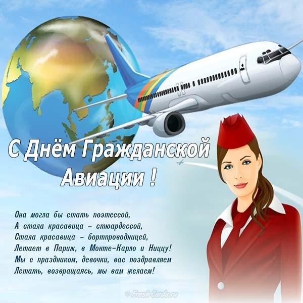 Картинки с днем гражданской авиации   открытки007