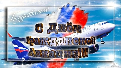 Картинки с днем гражданской авиации   открытки008