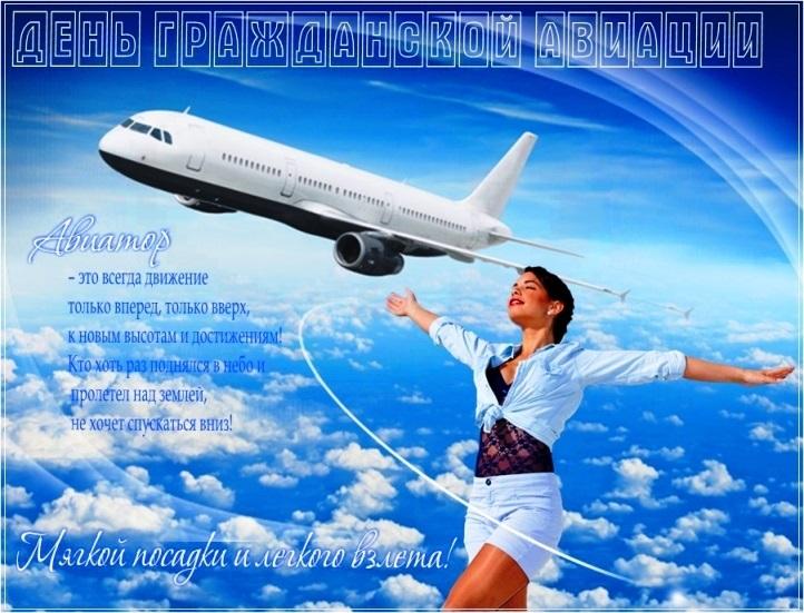 Картинки с днем гражданской авиации   открытки009