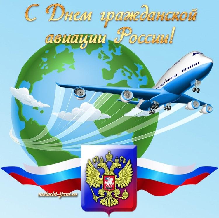 Картинки с днем гражданской авиации   открытки011