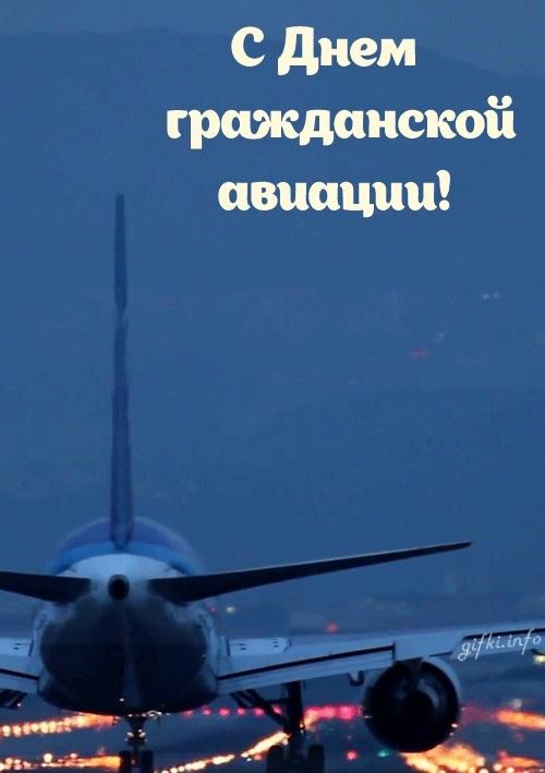 Картинки с днем гражданской авиации   открытки012