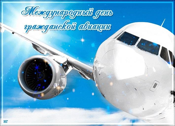 Картинки с днем гражданской авиации   открытки013