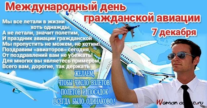 Картинки с днем гражданской авиации   открытки014