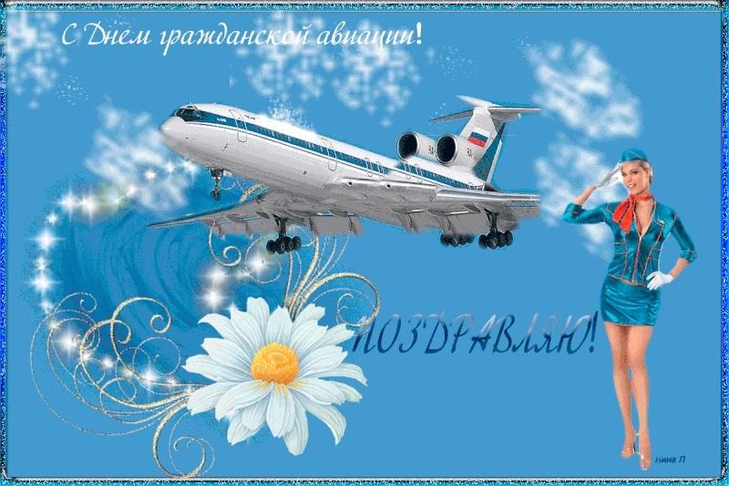 Картинки с днем гражданской авиации   открытки015