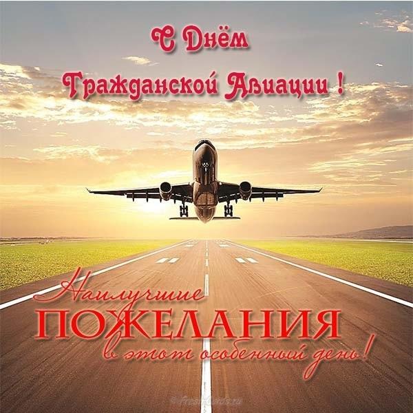 Картинки с днем гражданской авиации   открытки016
