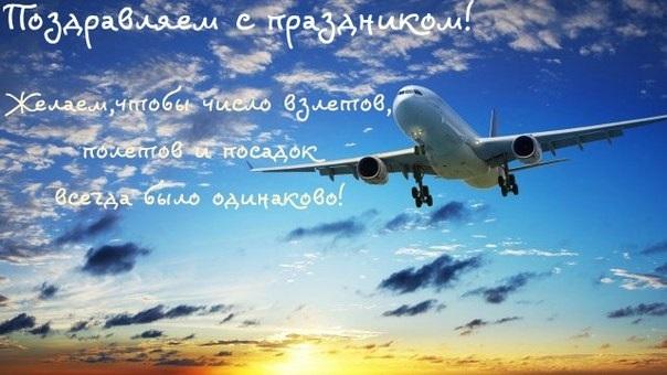 Картинки с днем гражданской авиации   открытки018