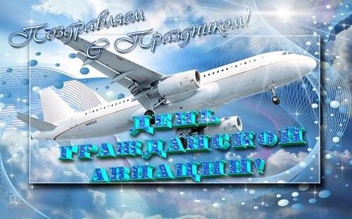 Картинки с днем гражданской авиации   открытки019