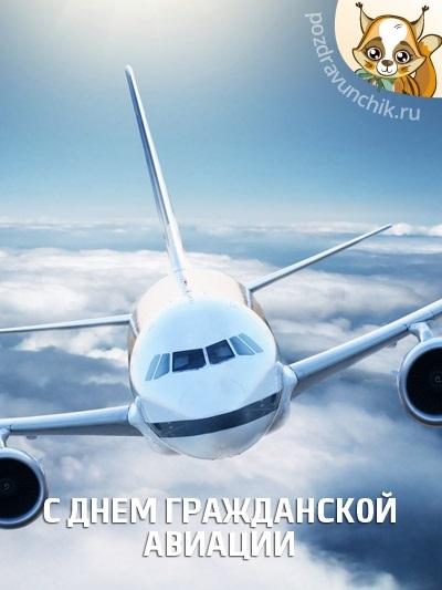 Картинки с днем гражданской авиации   открытки020