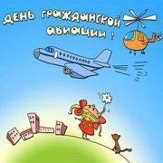 Картинки с днем гражданской авиации   открытки021