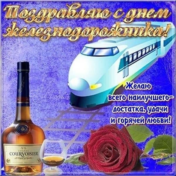 Поздравление с днем железнодорожника прикольные в картинках, котиками надписями