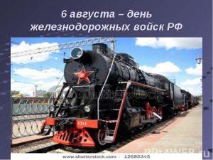 Картинки с днем железодорожных войск   открытки022