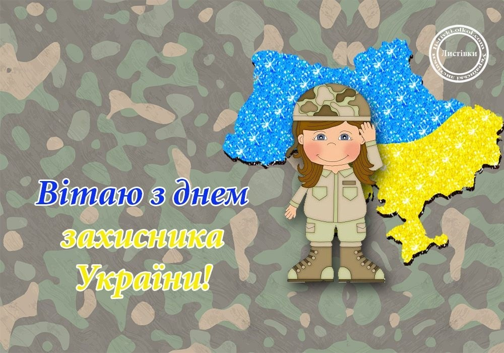 Картинка поздравление с днем защитника украины, днем