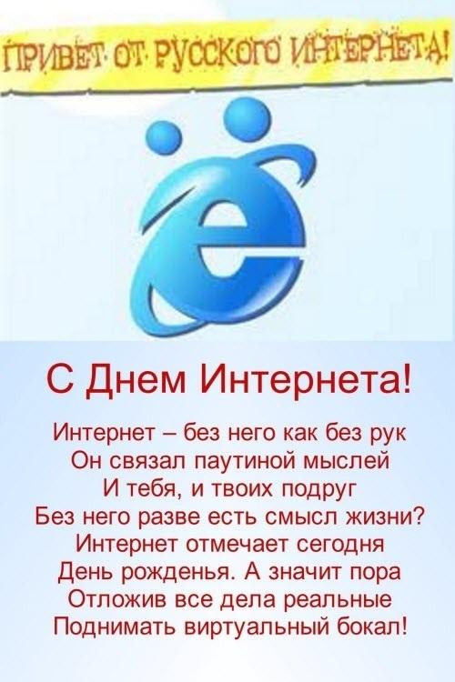 еще поздравление с помощью интернета россии день