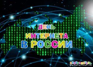 Картинки с днем интернета в России   открытки026