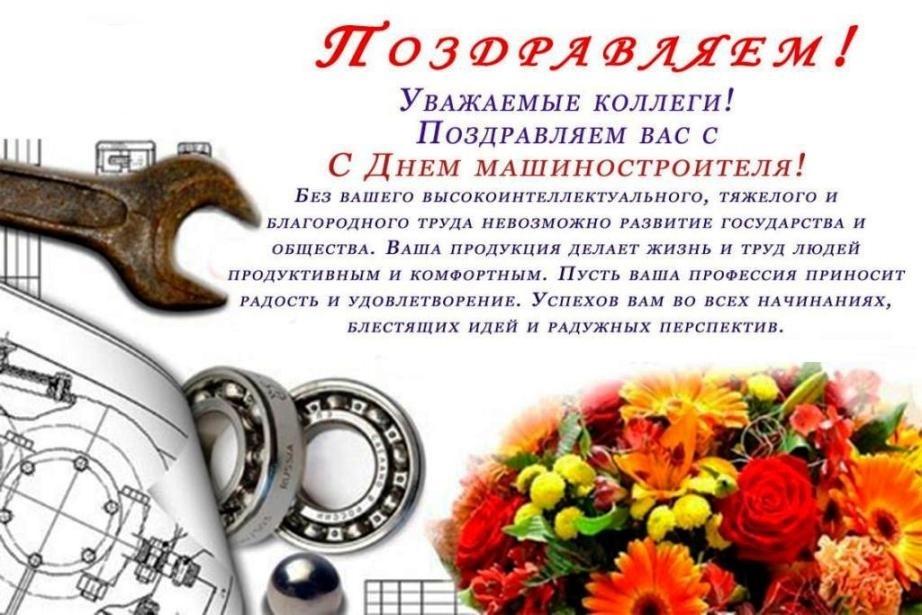 Картинки, открытка к дню машиностроителя картинка