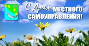 Картинки с днем местного самоуправления России   красивые фото015